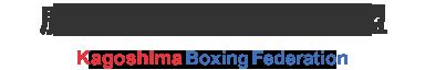 鹿児島県ボクシング連盟